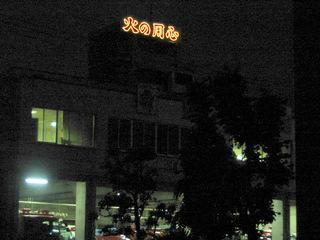 2003-05-15-「火の用心」の電飾看板.jpg